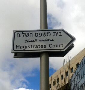 עורך דין אזרחי: ייצוג בערכאות משפטיות - בית משפט השלום