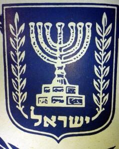 Israeli Menorah - Aliyah to Israel