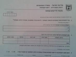 תקנון עמותה מצוי בישראל