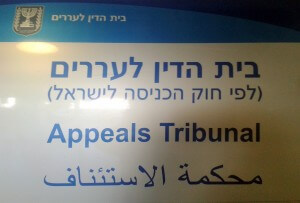 Appeals Tribunal - visas to Israel