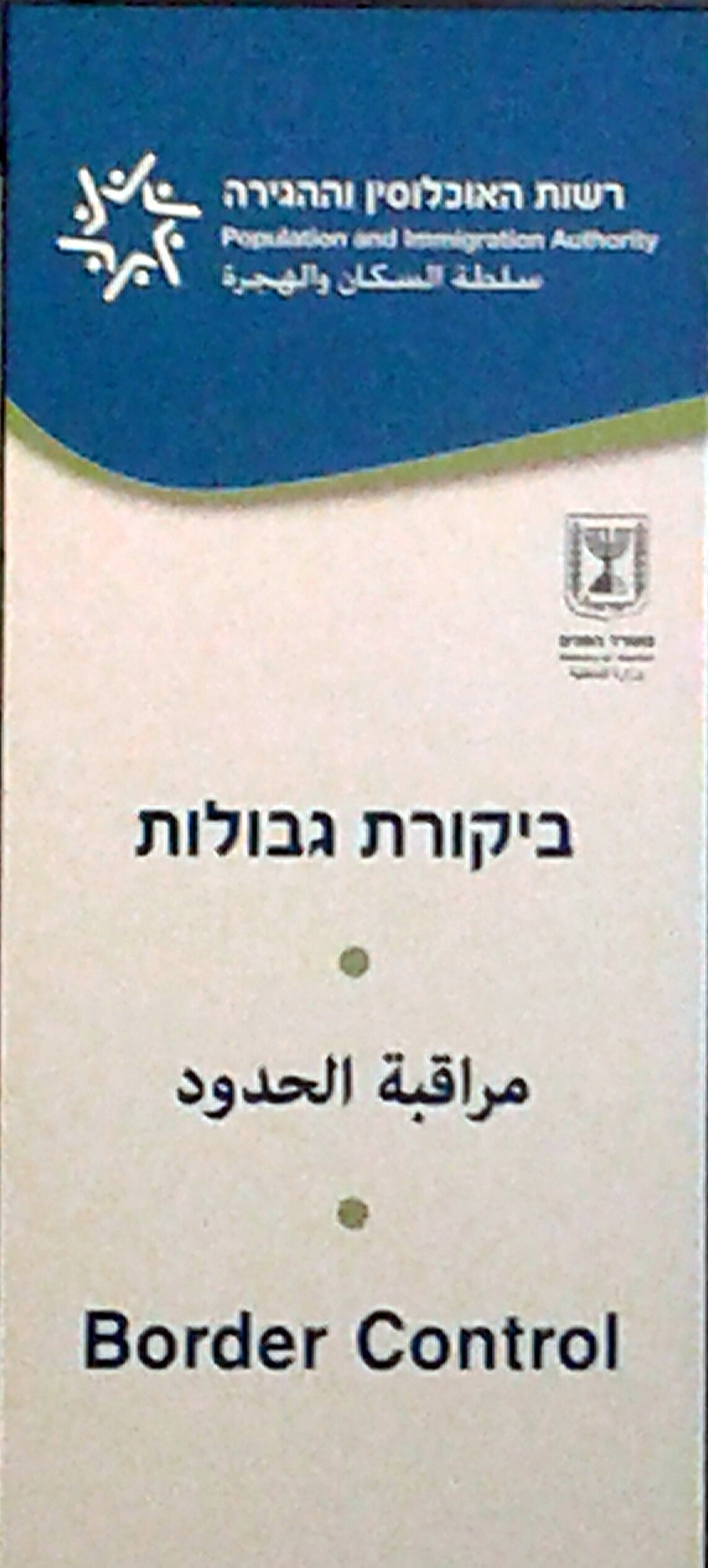 Пограничный контроль - Отказ на въезд в Израиль