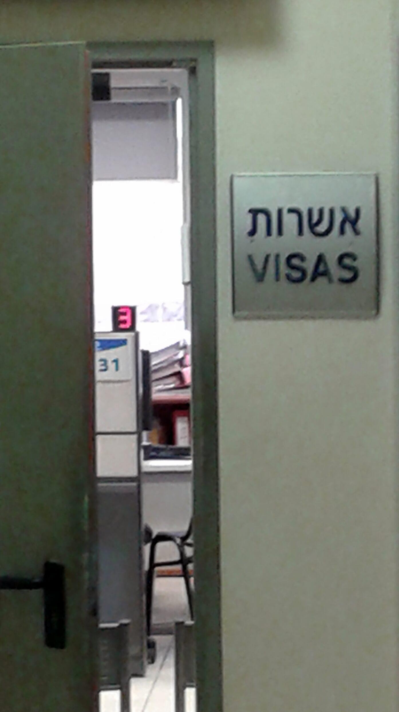Israel visa