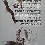 המנון - התאזרחות - עלייה לישראל