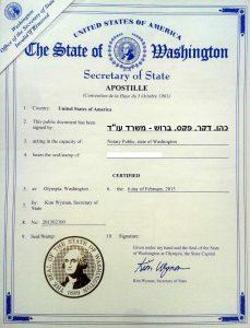 אימות מסמכים