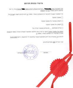 notariell beglaubigte Übersetzungen