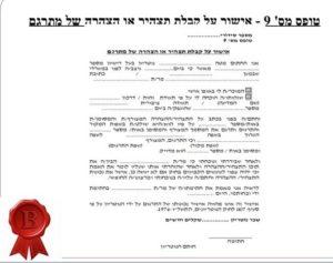 Authentification de déclaration de traducteur - traduction notariée